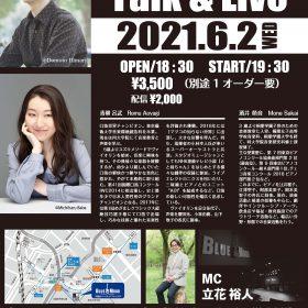 青柳呂武&酒井萌音 トーク&ライブ Vol. 2  MC 立花…